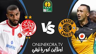 مشاهدة مباراة كايزرشيفس والوداد الرياض بث مباشر اليوم 26-06-2021 في دوري أبطال إفريقيا