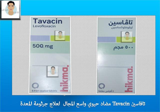 تافاسين Tavacin مضاد حيوي واسع المجال  لعلاج جرثومة المعدة