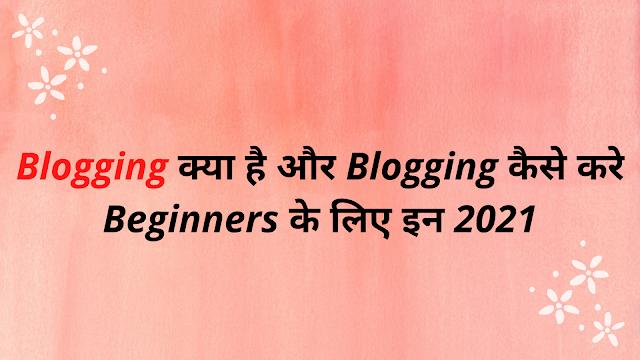 Blogging क्या है और Blogging कैसे करे Beginners के लिए इन 2021