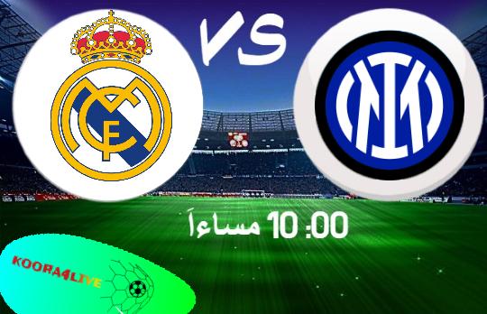بث مباشر | مشاهدة مباراة ريال مدريد و إنتر ميلان اليوم