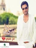 Majid Al Muhandis-Akh Qalby 2016