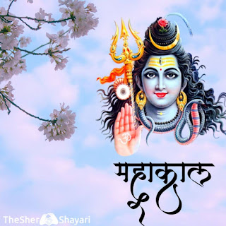 mahakal photo facebook download