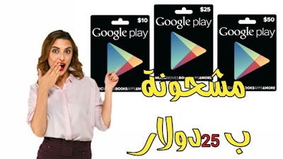 كيفية الحصول على بطاقة جوجل بلاي مجانا في ثواني