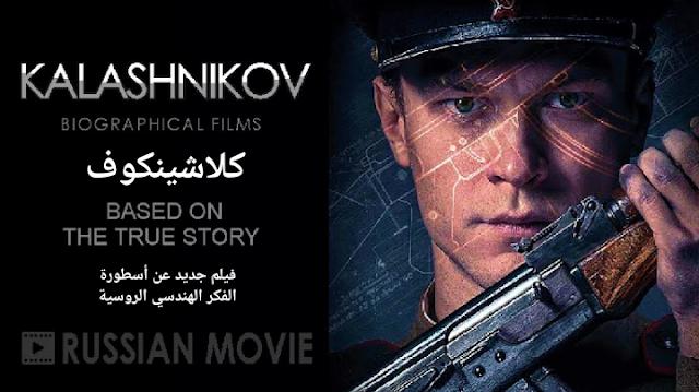 كلاشينكوف - فيلم جديد يحكي قصة أسطورة العقل الهندسي الروسية