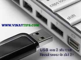 USB क्या है और USB कितने प्रकार के होते है?