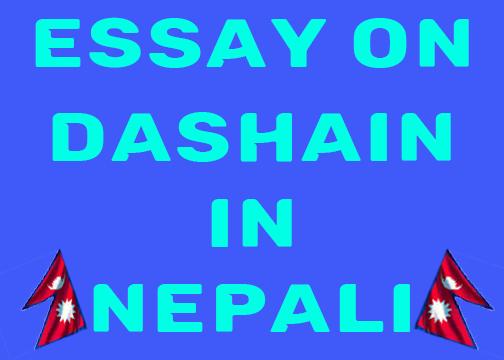 Essay on Dashain in Nepali language - Nibandh on dashain in Nepali -दशैं निबन्ध