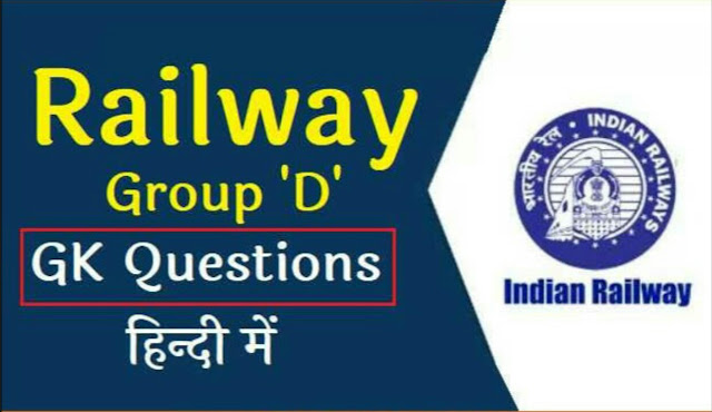 Railway RRB NTPC GK Question