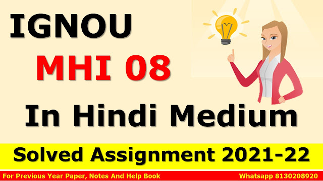 MHI 08 Solved Assignment 2021-22 In Hindi Medium