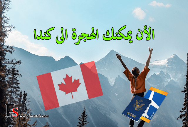 برنامج الهجرة الى كندا , موقع الهجرة الكندي , وزارة الهجرة الكندية