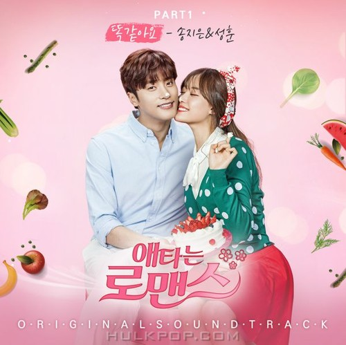 SONG JI EUN, Sung Hoon – My Secret Romance OST Part.1