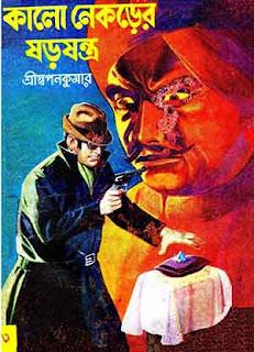 Kalo Nekrer Sharojontro By Swapan Kumar PDF