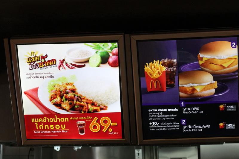 Макдональдс в Таиланде