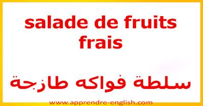 salade de fruits frais    سلطة فواكه طازجة