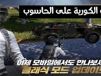 طريقة تنزيل وتشغيل لعبة ببجي الكورية على الحاسوب نظام ويندوز او الماك