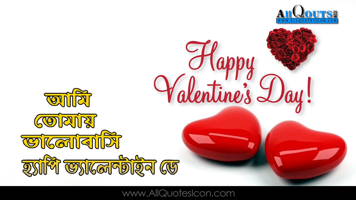 Happy Valentines Day Quotes Wishes Greetings in Bengali with