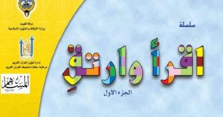 كتاب اقرأ وارتق علي العمران pdf