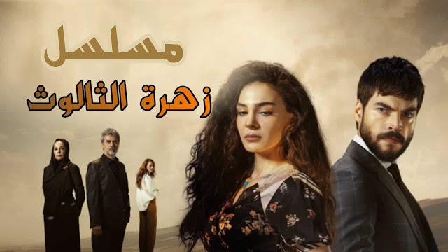 مسلسل زهرة الثالوث مشاهدة اخر حلقات المسلسل كاملة مترجمة للعربية