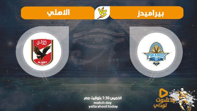 مشاهدة مباراة الاهلي وبيراميدز بث مباشر اليوم بتاريخ 6-2-2020 الدوري المصري