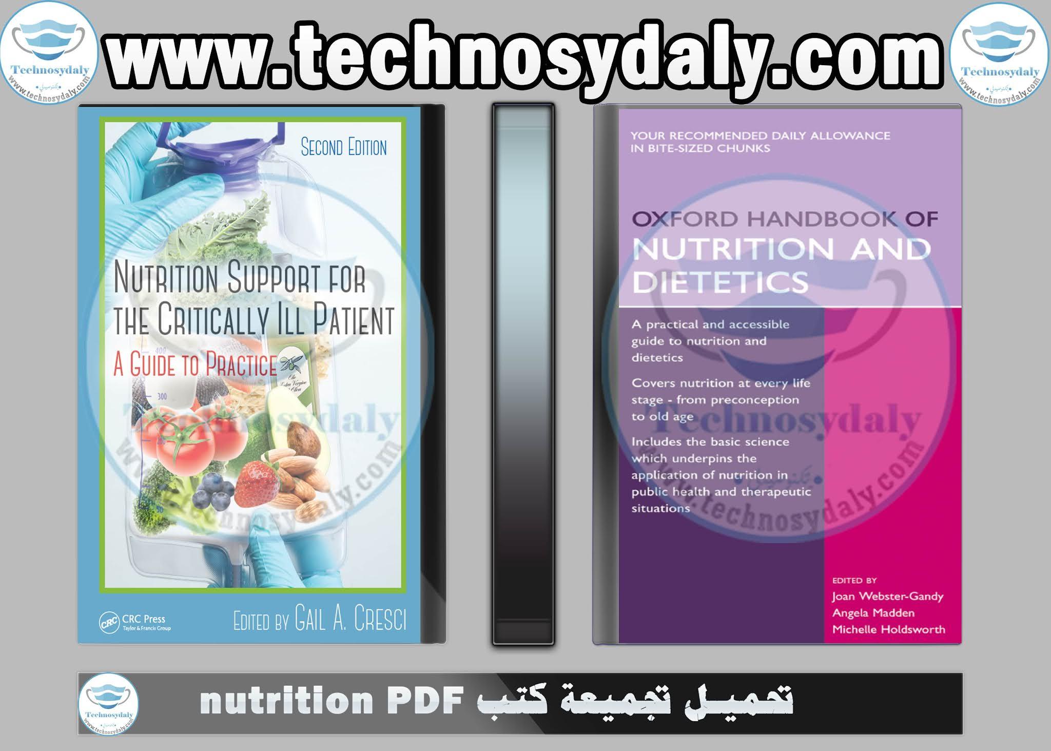 تجميعة كتب nutrition PDF