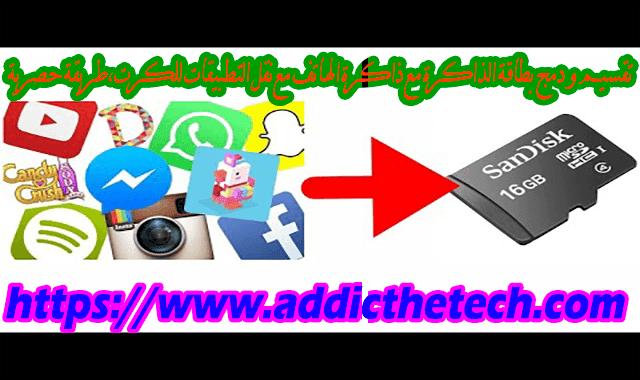 تقسيم و دمج بطاقة الذاكرة مع ذاكرة الهاتف مع نقل التطبيقات للكرت،طريقة حصرية.