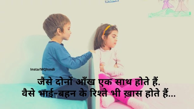 Sister In Law Quotes In Hindi