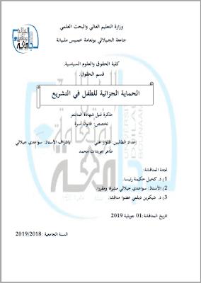 مذكرة ماستر: الحماية الجزائية للطفل في التشريع PDF