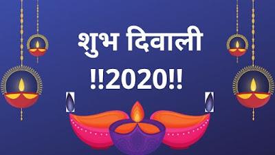 Happy Diwali 2020 wishes, Diwali 2020 wishes, happy Diwali wishes 2020, happy Diwali 2020, Deepavali 2020, happy Deepavali 2020, happy Deepawali wishes 2020,  happy Diwali status 2020,