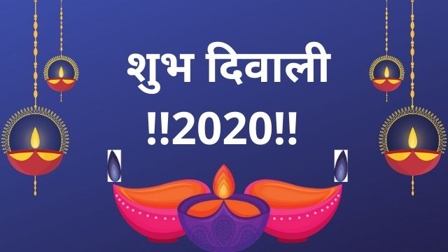 Happy Diwali 2020 Wishes, Shayari, Status In Hindi