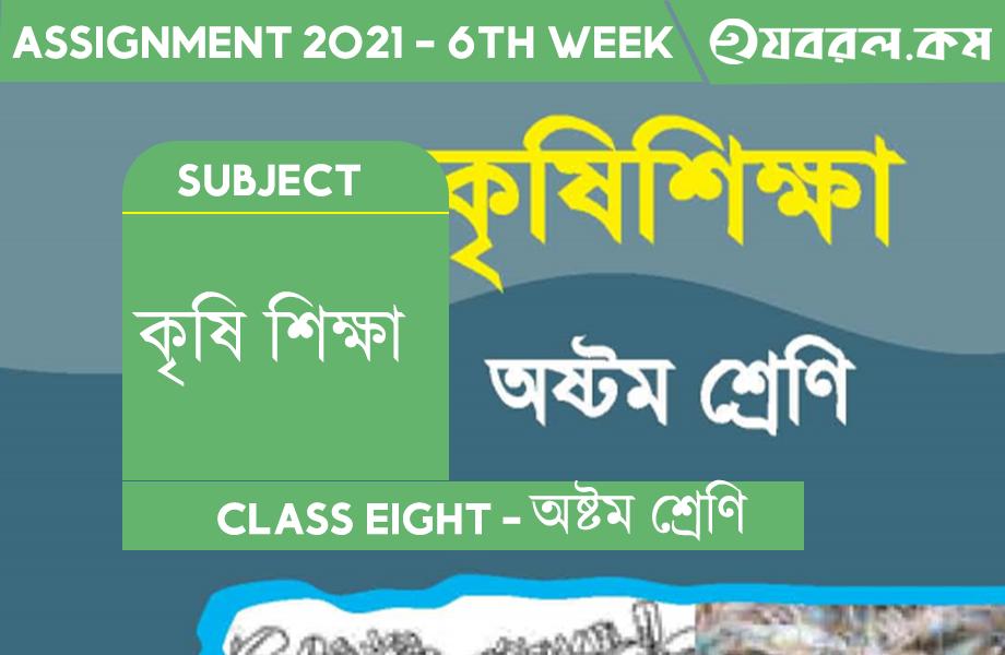 Class Eight 6th Week | Agricultural Science | ৮ম শ্রেণি কৃষি শিক্ষা  অ্যাসাইনমেন্ট ২০২১