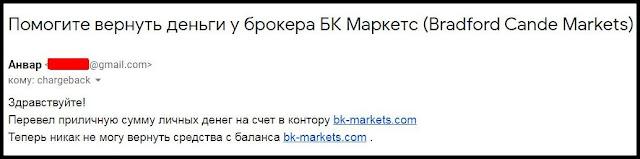 bk-markets.com – Отзывы
