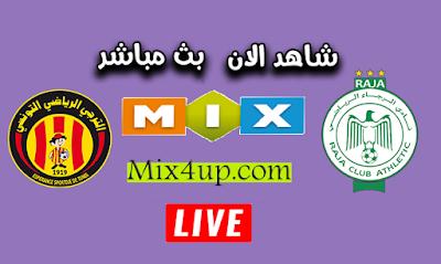 مشاهدة مباراة الترجي التونسي والرجاء الرياضي بث مباشر