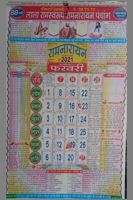 Lala Ramswaroop Calendar February 2021