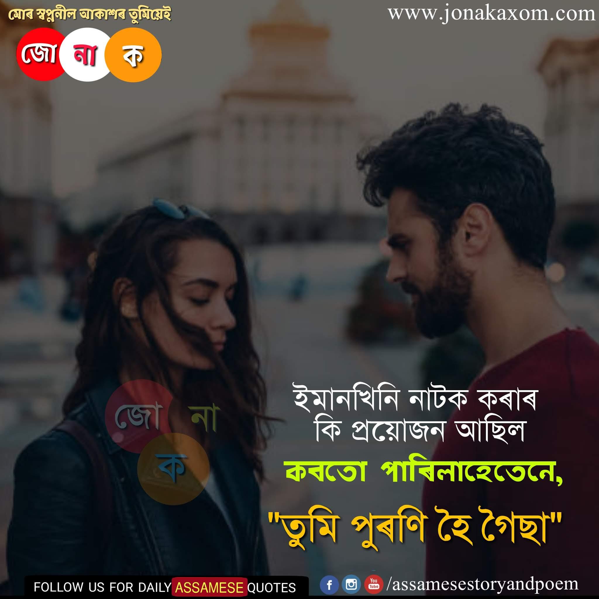 sad love status in assamese | assamese status for fb