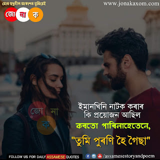 sad love status in assamese
