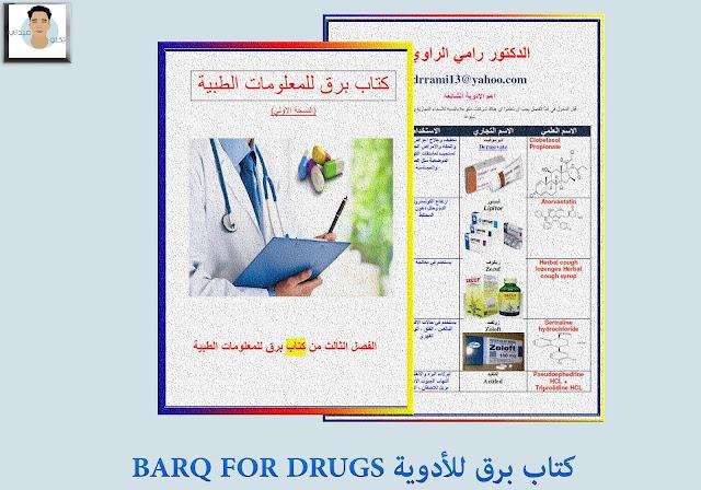 كتاب برق للأدوية BARQ FOR DRUGS