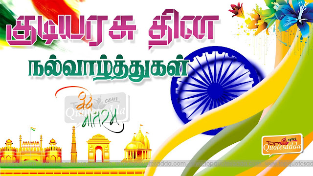 Republic Day Images in Tamil 2021