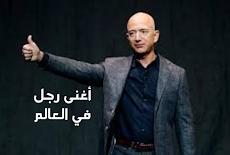 الرجل الأغنى في العالم Jeff Bezos