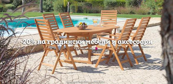 градински мебели промоция