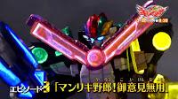 Spoiler Mashin Sentai Kiramager Episode 3, Debut Mecha Kiramazin