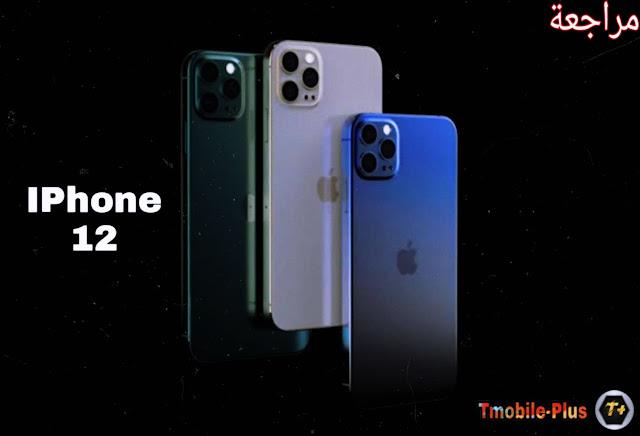 مراجعه هاتف iPhone 12 - تجربه كامله للهاتف 2020