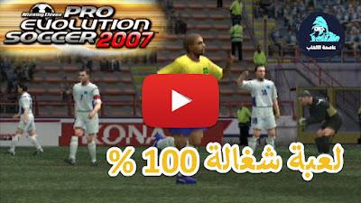 تحميل لعبة بيس PES 2007