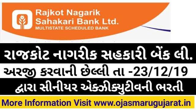 Rajkot Nagrik Sahakari Bank Senior Executive Requirement 2019