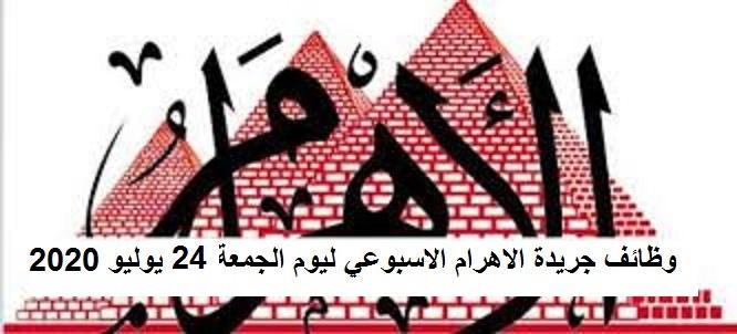 وظائف جريدة الاهرام الجمعة الاسبوعي ليوم الجمعة الموافق 24 يوليو 2020 لجميع المؤهلات والتخصصات