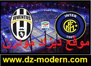 موعد توقيت مشاهدة مباراة مباراة يوفنتوس وانترناسيونالي اليوم Match inter milan juventus
