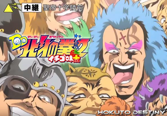 DD HOKUTO II + HOKUTO NO KEN: ICHIGO AJI (12/12) SUB ESPAÑOL