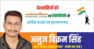 *अपना दल एस व्यापार मंडल प्रकोष्ठ के मंडल प्रभारी अनुज विक्रम सिंह की तरफ से देशवासियों को स्वतंत्रता दिवस एवं रक्षाबंधन की हार्दिक बधाई एवं शुभकामनाएं*