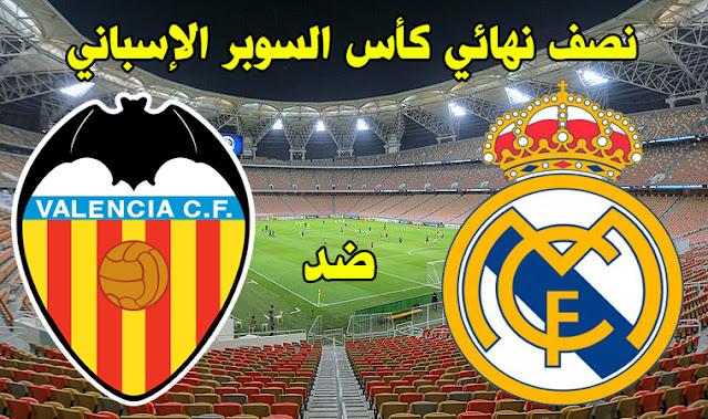 موعد ومعلق مباراة ريال مدريد وفالنسيا والقنوات الناقلة في كأس السوبر الإسباني
