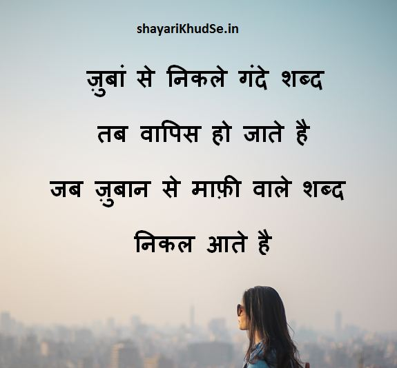 best images collection, Best Shayari images, best shayari images collection, Best Shayari images donwload