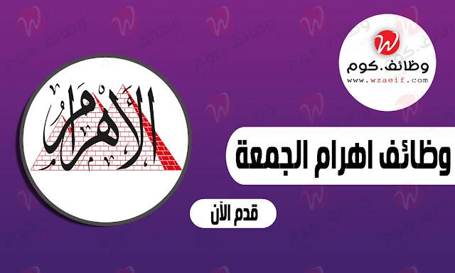 وظائف اهرام الجمعة 21-5-2021 | وظائف جريدة الاهرام الجمعة اليوم 21 مايو 2021 على موقع وظائف دوت كوم