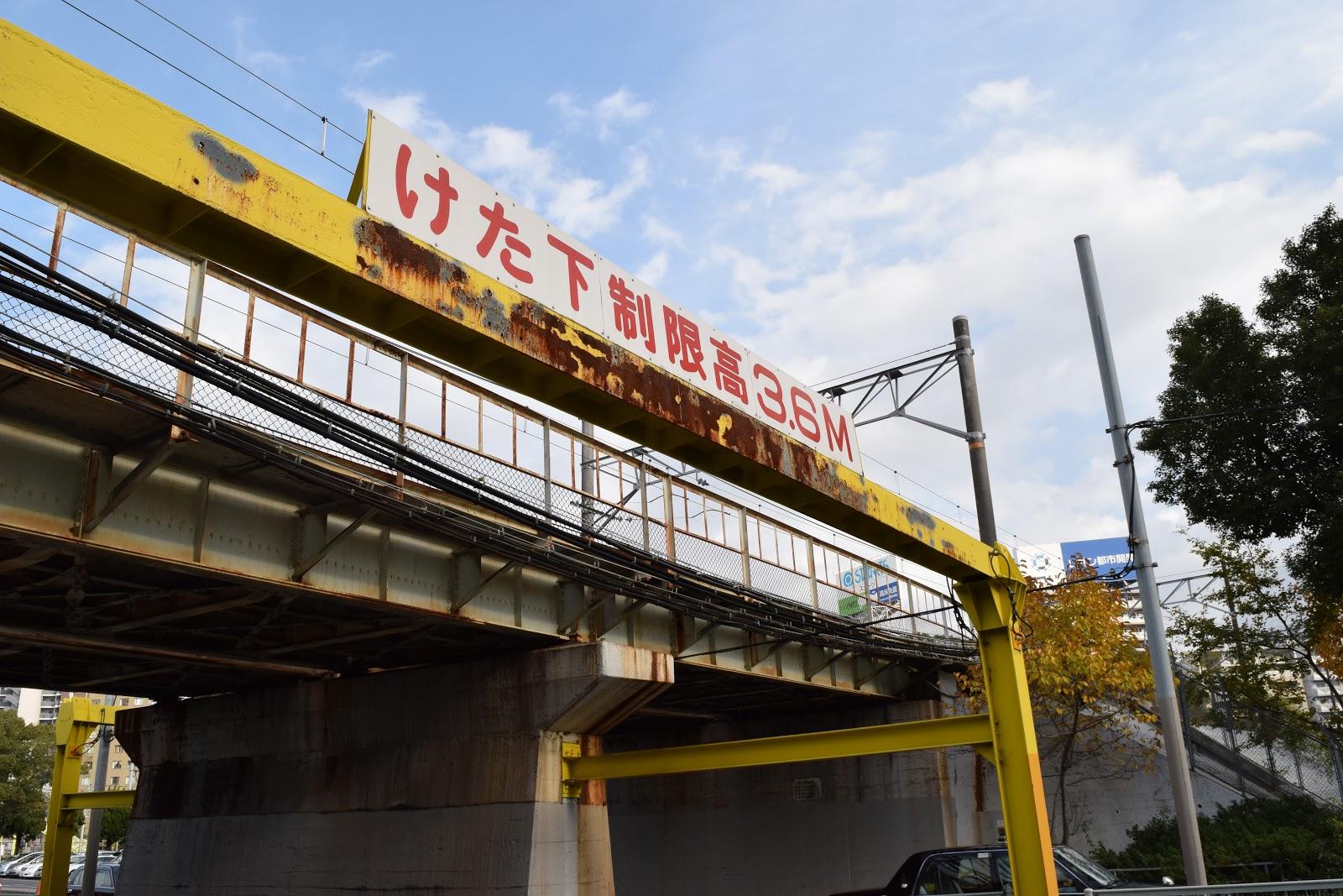 Yellow bridge near Shin Osakka, Japan